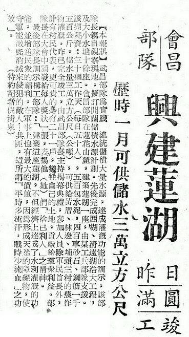 19700727蓮湖.jpg