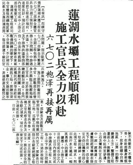 19810617蓮湖.jpg