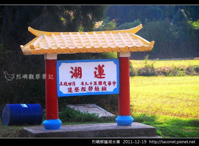 蓮湖_662.jpg