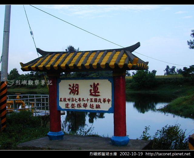 蓮湖_677.jpg