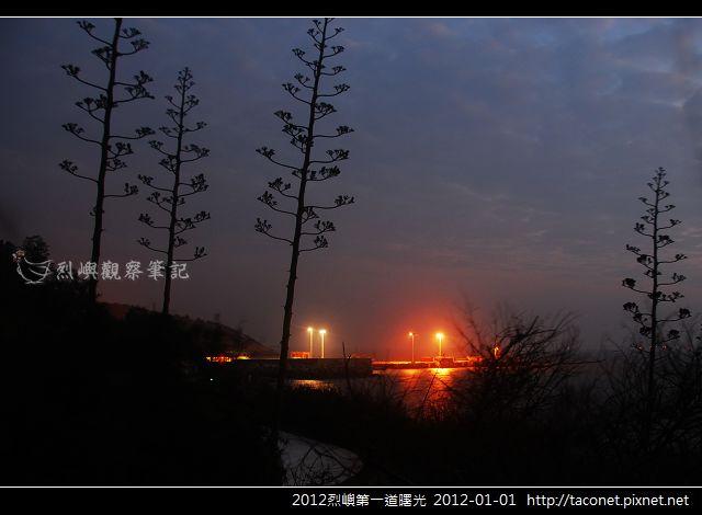2012烈嶼第一道曙光_01.jpg