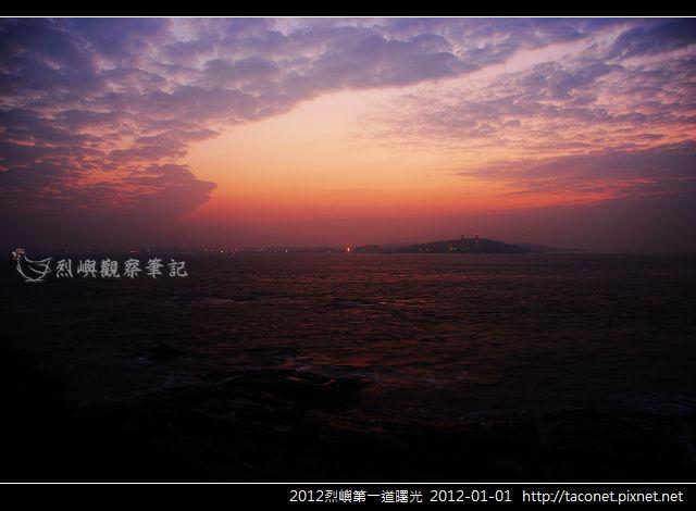 2012烈嶼第一道曙光_02.jpg