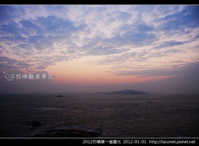 2012烈嶼第一道曙光_03.jpg