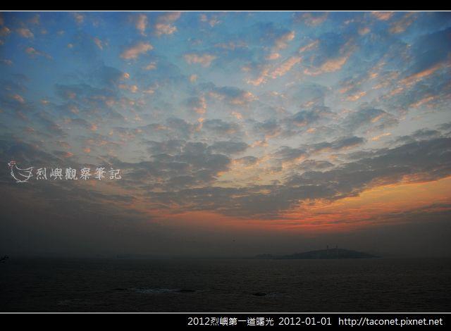 2012烈嶼第一道曙光_04.jpg