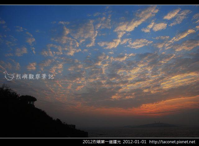 2012烈嶼第一道曙光_05.jpg