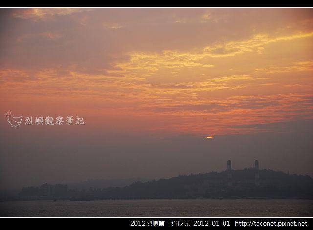 2012烈嶼第一道曙光_06.jpg