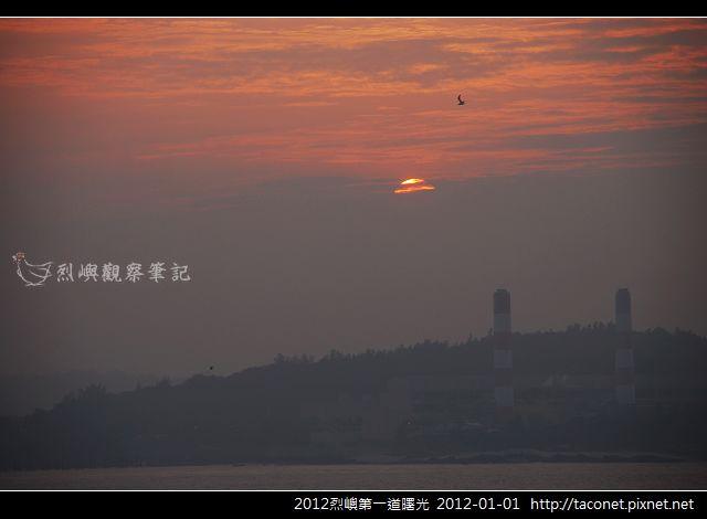 2012烈嶼第一道曙光_07.jpg