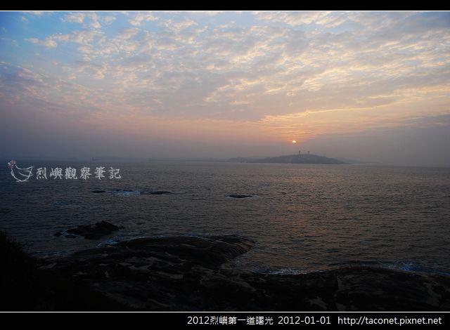 2012烈嶼第一道曙光_08.jpg
