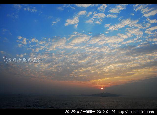 2012烈嶼第一道曙光_09.jpg