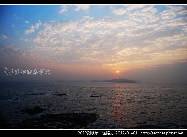 2012烈嶼第一道曙光_10.jpg