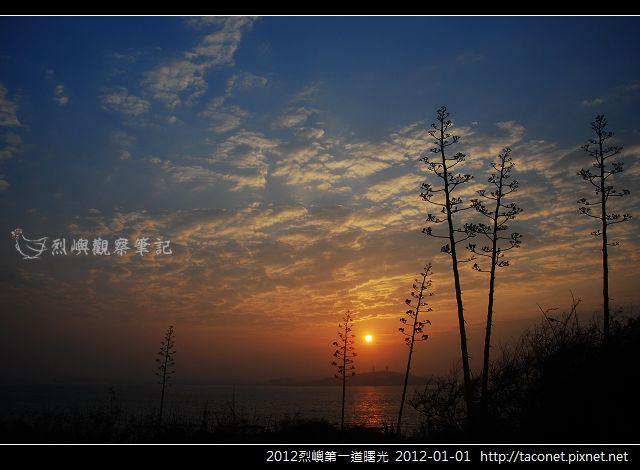 2012烈嶼第一道曙光_11.jpg