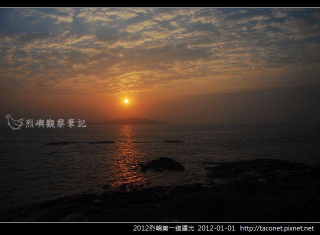 2012烈嶼第一道曙光_12.jpg