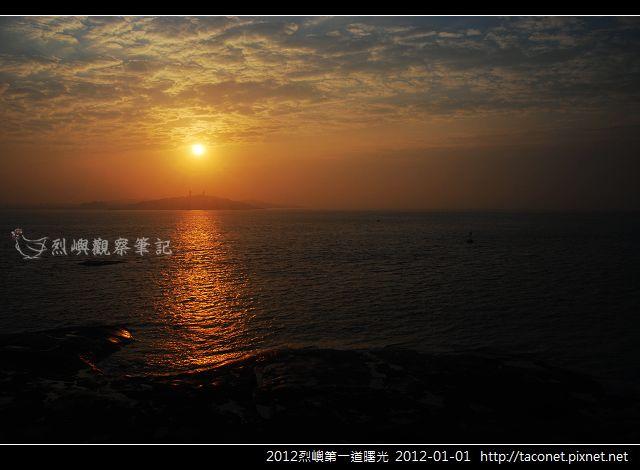 2012烈嶼第一道曙光_13.jpg