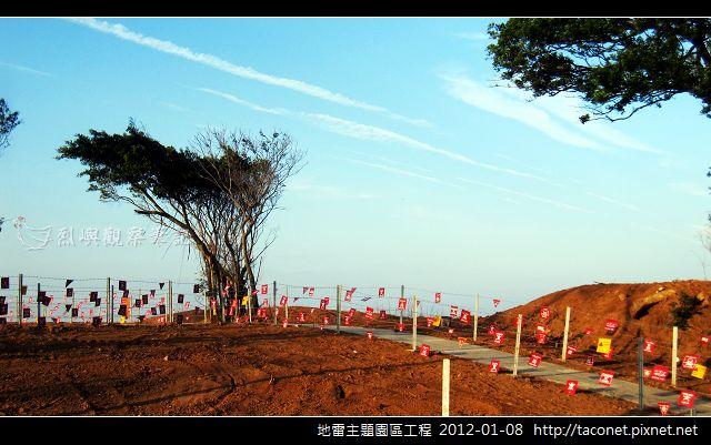 地雷主題園區工程_07.jpg