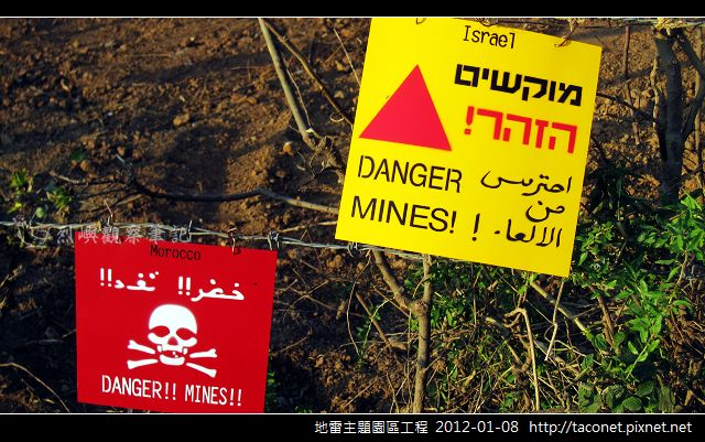 地雷主題園區工程_08.jpg