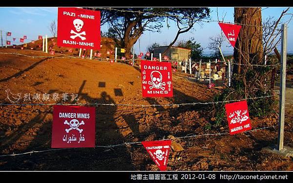 地雷主題園區工程_09.jpg