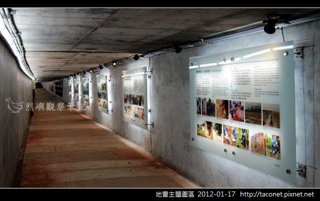 地雷主題園區_03.jpg