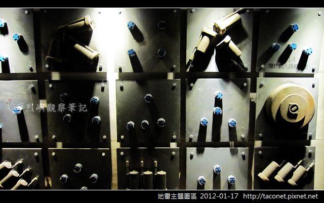 地雷主題園區_06.jpg