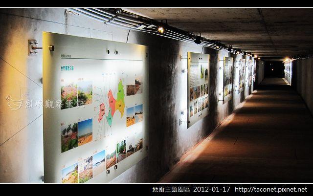 地雷主題園區_12.jpg