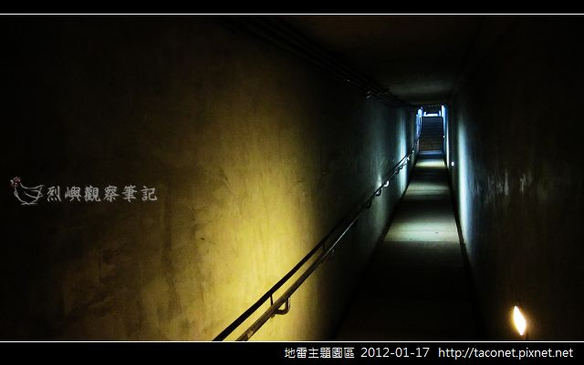 地雷主題園區_14.jpg