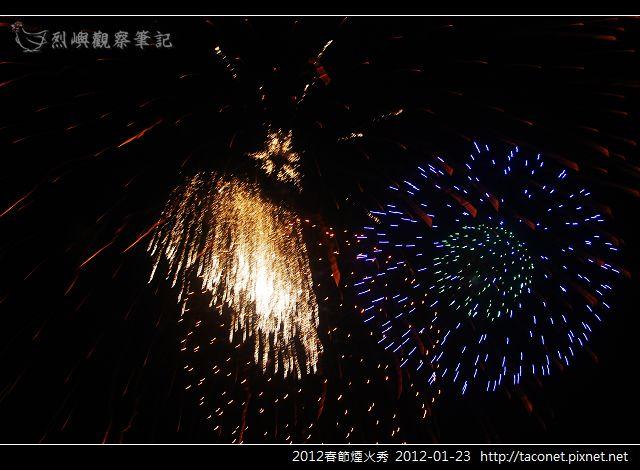 2012春節煙火秀_01.jpg