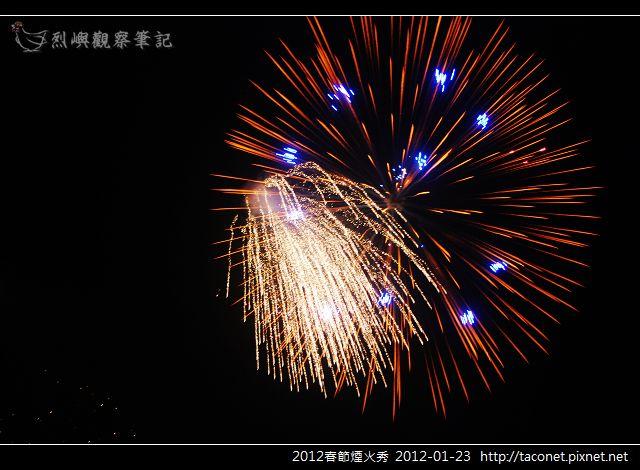 2012春節煙火秀_03.jpg