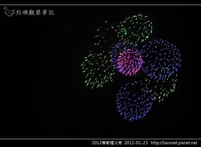 2012春節煙火秀_05.jpg