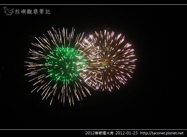2012春節煙火秀_04.jpg