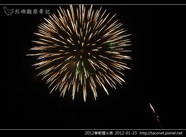 2012春節煙火秀_06.jpg