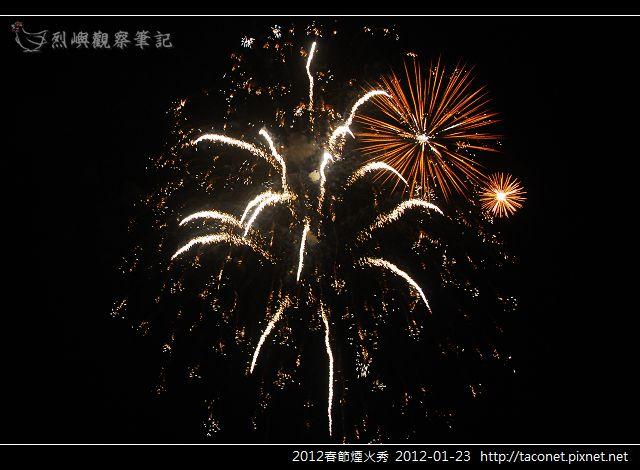 2012春節煙火秀_08.jpg