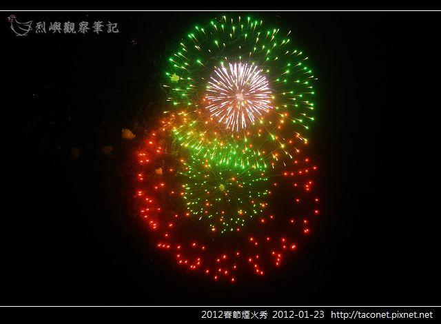 2012春節煙火秀_09.jpg