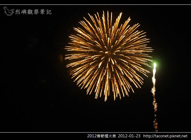 2012春節煙火秀_11.jpg