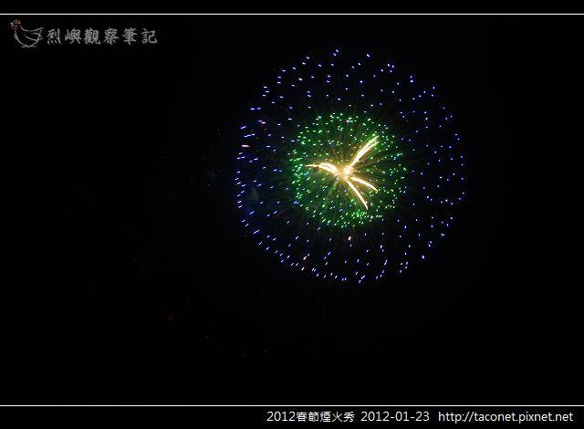 2012春節煙火秀_12.jpg