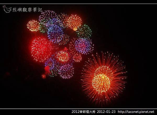 2012春節煙火秀_15.jpg