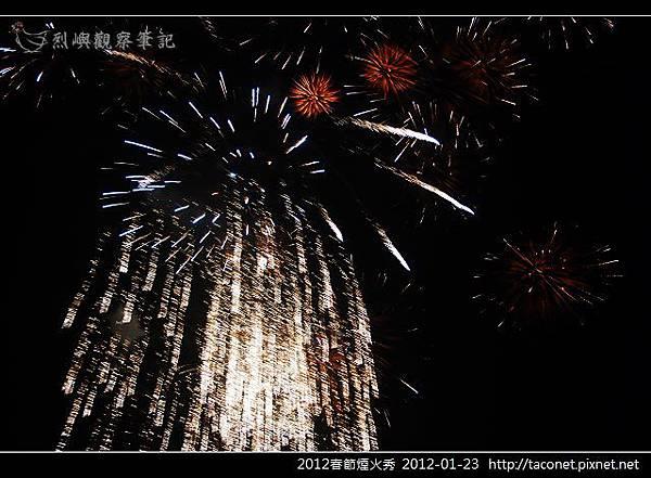 2012春節煙火秀_14.jpg