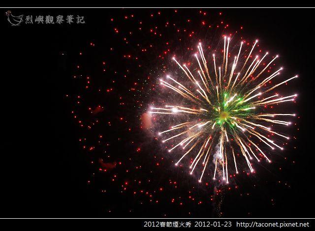 2012春節煙火秀_16.jpg