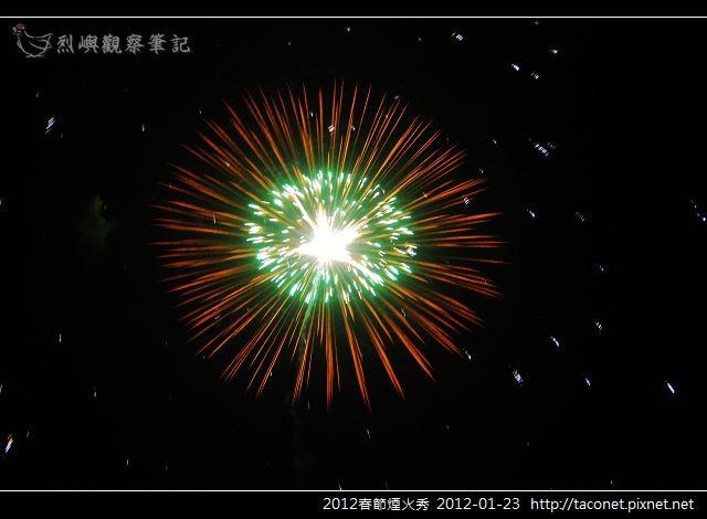 2012春節煙火秀_18.jpg