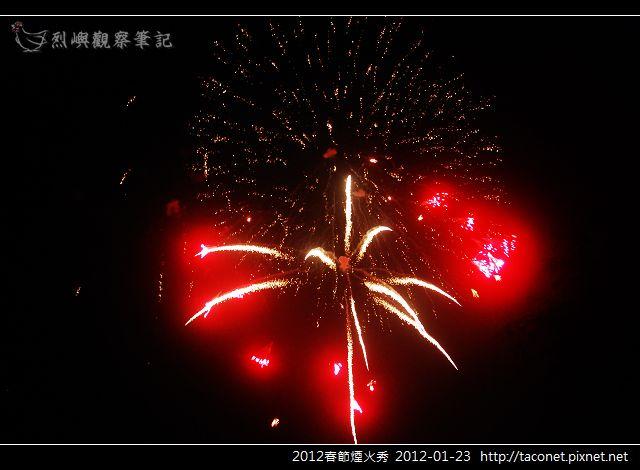 2012春節煙火秀_20.jpg