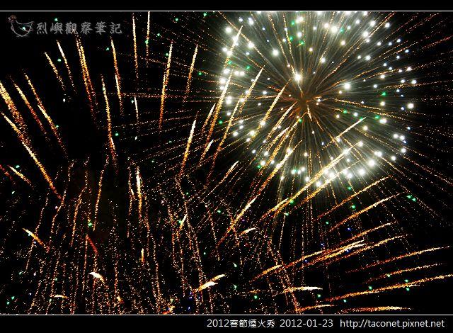 2012春節煙火秀_23.jpg