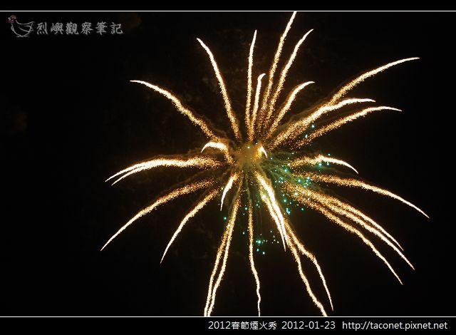 2012春節煙火秀_26.jpg
