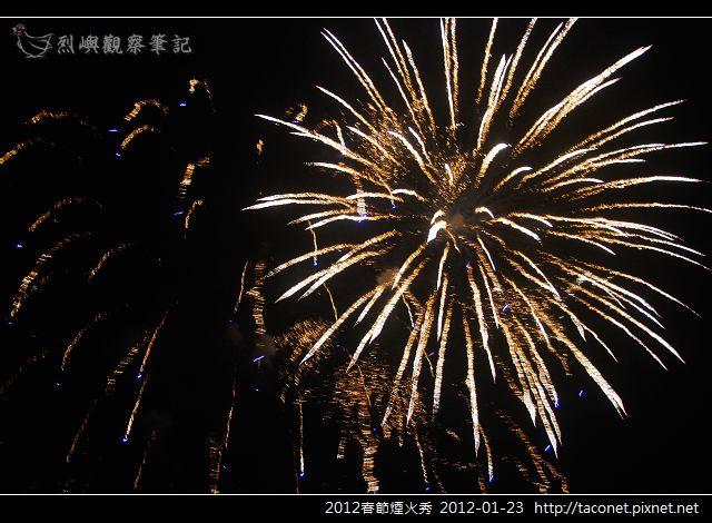 2012春節煙火秀_27.jpg