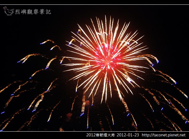 2012春節煙火秀_28.jpg