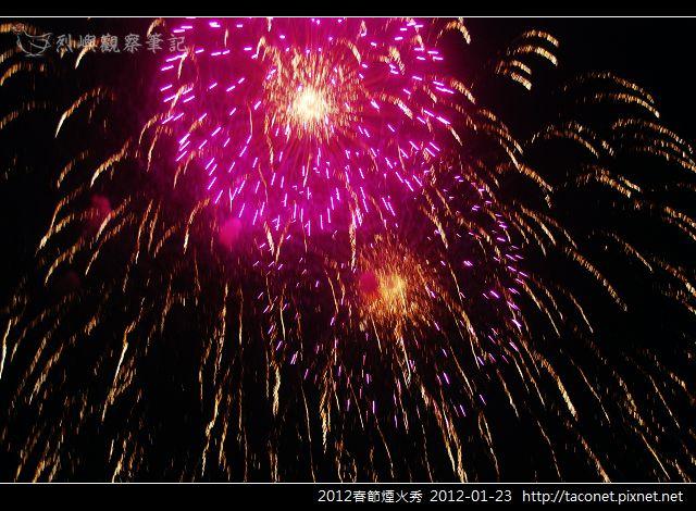 2012春節煙火秀_32.jpg