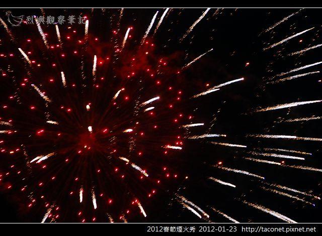 2012春節煙火秀_31.jpg