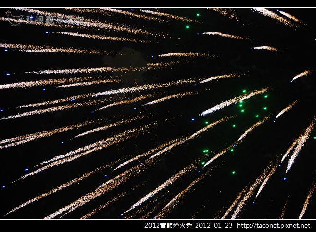 2012春節煙火秀_33.jpg