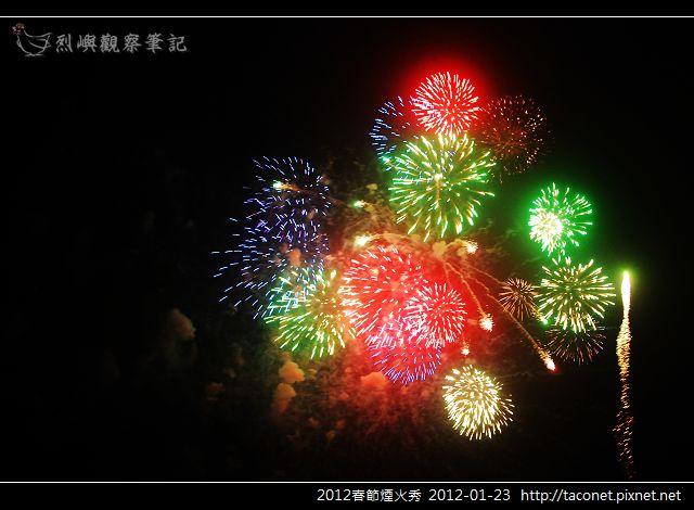 2012春節煙火秀_38.jpg