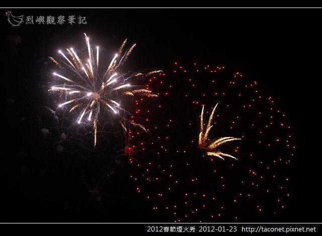 2012春節煙火秀_42.jpg