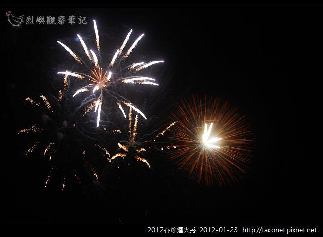 2012春節煙火秀_41.jpg