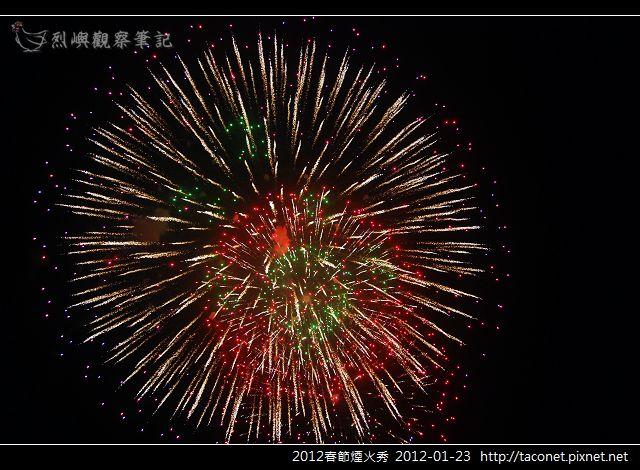 2012春節煙火秀_40.jpg