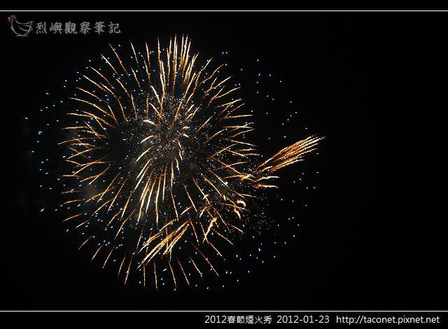2012春節煙火秀_43.jpg
